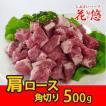 豚肉 花悠肩ロース角切り 500g (カレー・シチュー用)