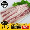 豚肉 花悠バラ サムギョプサル 厚みが選べる 500g