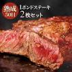 熟成肉 牛ステーキ 1ポンド 2枚セット 熟成50日 牛肉 ワンポンドステーキ オーストラリア