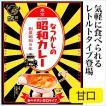 カレー 昭和カレー レトルトパウチ 甘口