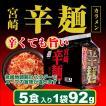 宮崎 辛麺 92g 5食入り 響 地鶏 パウダー スープ ラーメン ケンミンショー