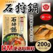 石狩鍋の素 200g×3個 鍋つゆ ますやみそ 石狩鍋 北海道 DM便送料無料