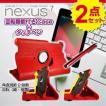 nexus7回転機能付き 保護ケース+タッチペンセット 2013年モデル