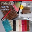 nexus7 2013 クロコダイル調保護ケース ネクサス7 タブレット レザー 2013年モデル 16gb 32gb 7inch 7インチ 操作性向上 レスポンス ポケット付き