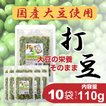 打ち豆 110g×10個 打豆 国産 大豆 伝統 郷土料理 新潟産 うち豆 乾物 だいず