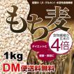 もち麦 1kgもちむぎ ごはん 大麦 押麦 押し麦 米 穀物...