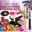 電子タバコ EGO CE4 1100mAh リキッド 3本プレゼント フレバー付 スターターキッド アメリカで大ヒット 電子タバコ リキッド フレーバー付き
