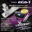 電子タバコ リキッド直装 ego-t 1100mAh リキッド 1本プレゼント フレバー付 スターターキッド 2本組セット