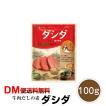 牛肉ダシダ 100g  ダシダ 韓国 牛肉だしの素 DM便送料無料