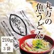 【注文順に随時発送いたします】 丸万 魚うどん 210g×3袋 冷蔵 宮崎県 国産 うどん 麺 たけしの健康エンターテインメントで話題に みんなの家庭の医学