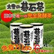 碁石茶 大豊生まれのスッキリドリンク 195g×6本 乳酸発酵茶 幻のお茶