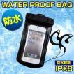 iPhone5/iPhone5s/iPhone5c対応 防水 ソフト ケース 海 川 水辺 アウトドア