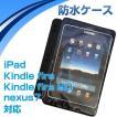 iPad mini Kindle fire Kindle fire HD nexus7 対応 防水ケース キンドルファイア ネクサス7 防水カバー アイパッドミニ 7インチ タブレット