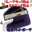 リレーアタック 対策 スキミング 防止 電磁波 カット ポーチ スマートキー カード 電波 遮断 携帯 スマホ 圏外 改良版