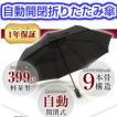 折りたたみ傘 自動開閉 式 軽量 強い 超撥水 晴雨兼用 1年保証