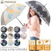 傘 晴雨兼用 バロック柄 バード柄 猫柄 ねこ柄  ロング ジャンプ傘  長傘 雨傘 日傘 UV 紫外線 母の日