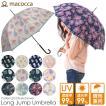 傘  晴雨兼用 ドット柄 フラワー柄 花柄 フルーツ柄 ロング ジャンプ傘  長傘 雨傘  UV 紫外線 母の日