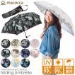 傘 晴雨兼用バロック柄 バード柄 猫柄 ねこ柄 ネコ柄 折り畳傘  日傘遮光率99% UV遮蔽率99% UV 母の日 送料無料