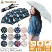 傘 晴雨兼用 ドット柄 フラワー柄 花柄 フルーツ柄 折り畳傘  日傘遮光率99% UV遮蔽率99% UV 紫外線 送料無料