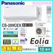 在庫あり 業販価格 パナソニック CS-289CEX-W EXシリーズ おもに10畳 お掃除ロボット 自動排出方式