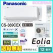 在庫あり 業販価格 パナソニック CS-369CEX-W EXシリーズ おもに12畳 お掃除ロボット 自動排出方式