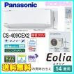 在庫あり 業販価格 パナソニック CS-409CEX2-W EXシリーズ おもに14畳 お掃除ロボット 自動排出方式