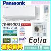 在庫あり 業販価格 パナソニック CS-569CEX2-W EXシリーズ おもに18畳 お掃除ロボット 自動排出方式