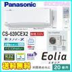 在庫あり 業販価格 パナソニック CS-639CEX2-W EXシリーズ おもに20畳 お掃除ロボット 自動排出方式