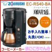 在庫あり 象印 EC-RS40 - BA コーヒーメーカー 珈琲通 全自動