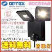 在庫あり 送料無料 オプテックス LA-22LED (BL) ブラック  LEDセンサライト ON/OFFタイプ  LED二灯タイプ