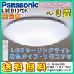 在庫あり 送料無料 パナソニック LSEB1070K LED シーリングライト 天井照明 8畳用 調光タイプ リモコン付