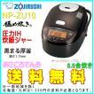 在庫あり 象印 NP-ZU10 TD 圧力 IH 炊飯ジャー 5.5合炊き 極め炊き 黒まる圧釜