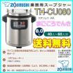象印 TH-CU080 XA スープジャー 業務用 40〜60人分 8.0L