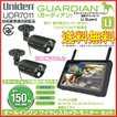 在庫あり ユニデン UDR7011 防犯カメラ 屋外 ワイヤレス カメラ モニター セット カメラ屋外屋内設置可能2台 ガーディアン