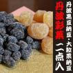 京都丹波中村屋の甘納豆 丹波彩菓 2点入り /甘納豆
