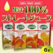 ジュース 100% ストレート(果汁100%) 1000ml グアバ、マンゴー、オレンジ、ルビーグレープフルーツ 6本セット