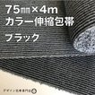 【75mm幅】カラー伸縮包帯:75C-B(黒)