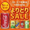コカコーラ 160mlミニ缶 選べる5ケース 30本×5ケース 150本