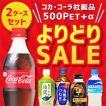 コカコーラ 500ml ペットボトル よりどり2ケース