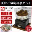 釜飯 かまど セット 釜めし 1合 用 3組 かまど 黒色 釜飯 の作り方マニュアル付 業務用 可 日本製 国産