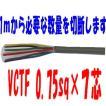 特別セール VCTFケーブル 0.75×7芯 ビニールキャブタイヤ丸型コード トレーラー用 電線