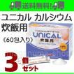 ユニカル カルシウム 炊飯用 3個 ユニカ食品