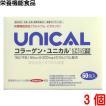 コラーゲン ユニカル 3個 UNICAL ユニカルカルシウム顆粒