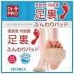 足裏まめの痛みを軽減 低反発内加重足裏ふんわりパッド