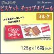 一口サイズのスイスメイド ヴェルンリ ビスケット チョコプチブール ミルク 125g×16箱 //直送品 代引き不可 食品につき返品不可 ラッピング不可/FR