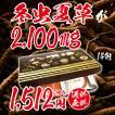 冬虫夏草など8種の漢方の日本製 健康食品