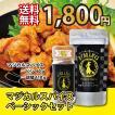 マジカルスパイスお試しセット(60gビン×1本 詰替1...