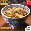 吉野家 牛丼 10食セット 冷凍 牛丼の具 吉牛 レトルト 新生活応援