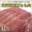 豚もも肉 北海道産 1kgパック 業務用 豚モモ 脂肪分が少ない ヘルシーさが人気