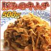 豚みのキムチ 500gパック おつまみ コリコリ食感 ビールにぴったり ガツ 胃